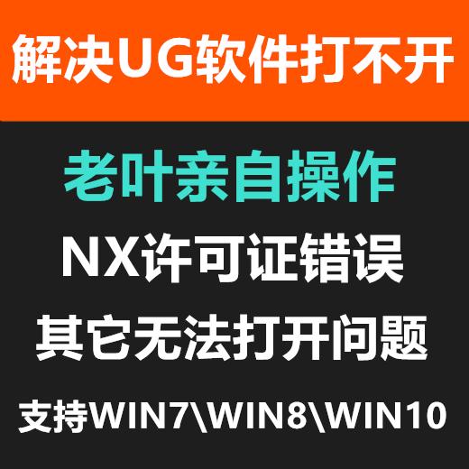 解决UG软件不打开-NX许可证错误-UG软件无法正常工作问题等