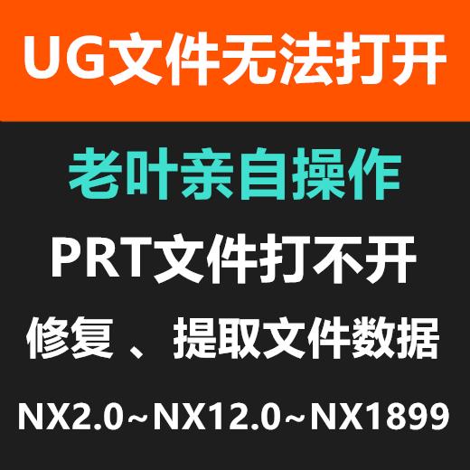 UG PRT文件打不开问题解决、文件修复、数据提取