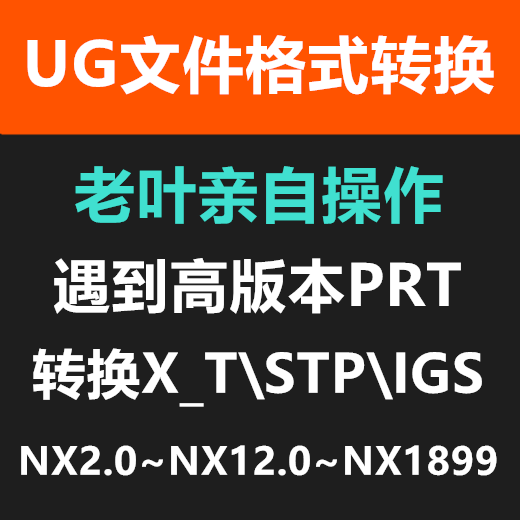 UG高版本Prt文件格式转换成X_T\STP\IGS等格式