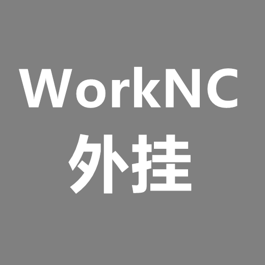 UG NX to WorkNC外挂